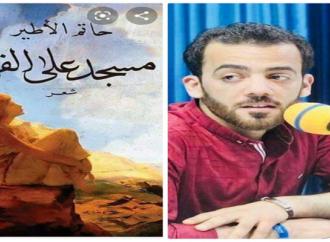 """الأطير يحصد جائزة الدولة التشجيعية عن ديوانه الأول """"مسجد على القمر"""" – كتب أحمد الاطير"""
