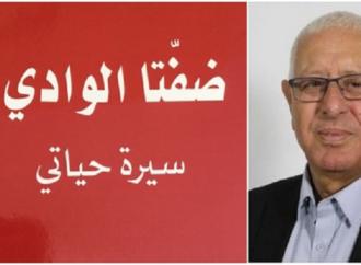 """ضفّتا الوادي : سيرة حياتي """" كتاب جديد لرياض كامل كبها – بقلم : شاكر فريد حسن ."""