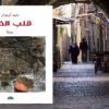 """أمل مرقس و"""" قلب الذئب """" بقلم : شاكر فريد حسن – فلسطين المحتلة"""