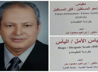 عالم مصري يؤسس مقياسين جديدين في التراث السيكولوجي والصحة النفسية – بقلم : حامد الاطير