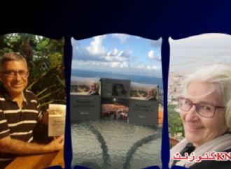 كتاب جديد يروي حكاية إيفا شتال حمد – تقرير : فراس حج محمد