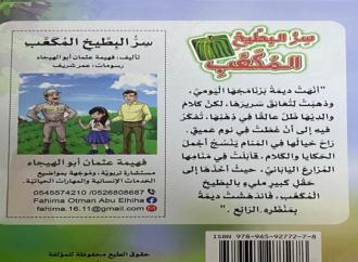 صدر حديثا : سر البطيخ المكعب ، للكاتبة: فهيمة عثمان أبو الهيجا