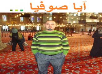 آيا صوفيا … بقلم ايفان علي عثمان – شاعر وكاتب