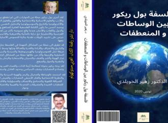 كتابان جديدان للدكتور زهير الخويلدي – تونس …