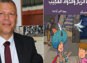 """بساطُ الرِّيح وَالدَّواءُ العجيب """" قصة للأطفال من تأليف الأديب سليم نفاع  – بقلم : شاكر فريد حسن"""