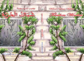 شبّاك الحرّيّة – بالعرَبيّةِ والإِنجليزِيّةِ – للشّاعر والأديب: وهيب نديم وهبة – فلسطين المحتلة
