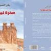 بقلم مهدي نصير.. على أبواب أسطورة «صخرة نيرموندا» ل بكر السباتين : بقلم مهدي نصير