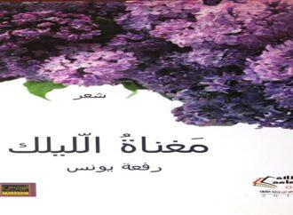 المكان والإنسان في مَغناة الليلك : للشاعرة رفعه يونس  – بقلم : زياد جيوسي