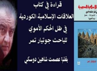 قراءة في كتاب العلاقات الإسلامية الكوردية في ظل الحكم الأموي للباحث جوتيار تمر – بقلم : عصمت شاهين دوسكي