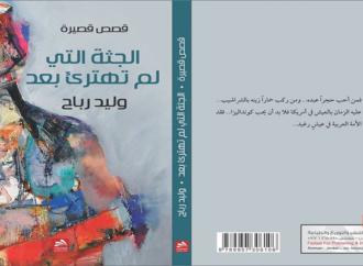 الجثة التي لم تهترىء بعد  – قصص قصيرة :  من اصدارات وليد رباح