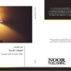 صدور كتاب تطبيقات فلسفية – للدكتور : زهير الخويلدي