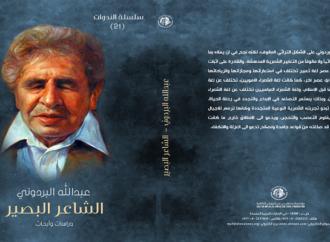"""الشاعر البصير""""    جديد مؤسسة العويس الثقافية عن عبد الله البردوني"""