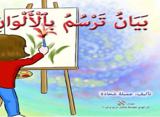 بيان ترسم بالألوان، إصدار جديد للكاتبة، جميلة شحادة – الناصرة ..