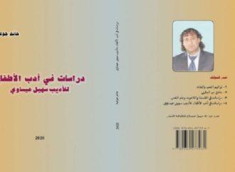 –  صدور كتاب جديد في النقد  للشاعر والناقد  الدكتور حاتم جوعيه – فلسطين المحتلة