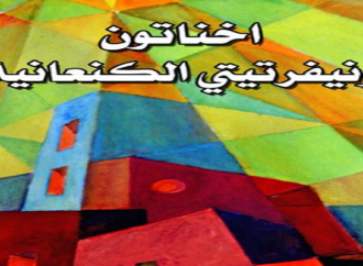 """مصيدة الضوء في رواية صبحي فحماوي """"إخناتون ونفرتيتي الكنعانية"""" بقلم بكر السباتين"""