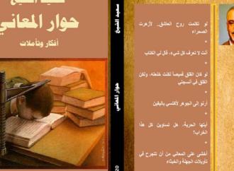 """حوار المعاني"""" مجموعة شذرات ل سعيد الشيخ"""