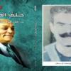 """كتاب""""خلف العبيدي"""" وأدب السيرة – بقلم : اسراء عبوشي – فلسطين المحتلة …"""