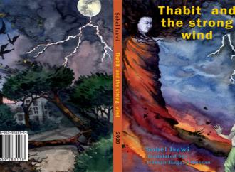 صدر حديثا : قصة  ثابت والريح العاتية باللغة الانجليزية ، للأديب سهيل ابراهيم عيساوي