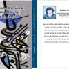 صُدورُ كتابٍ جديد عن الشاعرالفلسطيني  د.. حاتم جوعية  – بقلم : ايمان مصاروه
