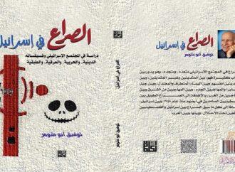 من وحي كتاب (الصراع في إسرائيل) للكاتب توفيق ابو شومر : بقلم : ابراهيم ابراش