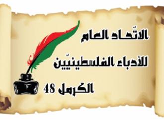 الاتحاد العام للادباء الفلسطينيين : يطلق سلسلة لقاءت أدبيّة عبر تطبيق زووم