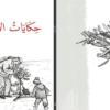 صدر حديثا : كتاب حكايات الأجداد   –  للاستاذ : سهيل عيساوي – فلسطين المحتلة .