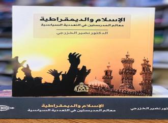 الخزرجي يناقش في الإسلام والديمقراطية معالم التعددية السياسية – الرأي الاخر للدراسات