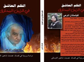 صدور كتاب القلم العاشق في الزمن المحترق – بقلم : هيلين الدوسكي