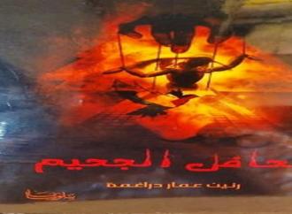 جحافل الجحيم.. والام الأسرى – للكاتبة رنين عمار ضراغمه : بقلم : زياد جيوسي –