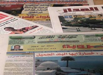 الاعلام العربي في الولايات المتحدة الأمريكية . – بقلم : أنور ساطع أصفري .*