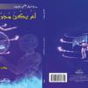 """صدور رواية """"لم يكن مجرد (هبة)"""" الكاتبة وفاء عمران عن دار الفاروق – بقلم : فراس حج محمد"""