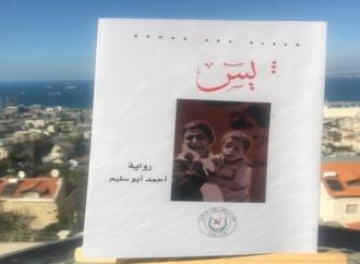 ياسين: : رواية تجيب على أسئلة مذبحة – بقلم : رشاد ابو شاور …