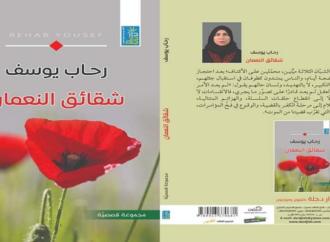 """نظرات في المجموعة القصصية """"شقائق النعمان"""" للكاتبة رحاب يوسف – بقلم : شاكر فريد حسن"""